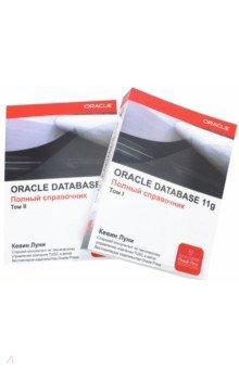 ORACLE Database 11g. Полный справочник. В 2-х томах oracle 11g настольная книга администратора