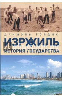 Израиль. История государства история о зигфриде и брунгильде