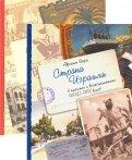 Страна Израиля в письмах и воспоминаниях. XVII-XX вв. В 2-x томах