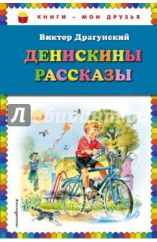 Купить Денискины рассказы, Эксмодетство, Повести и рассказы о детях