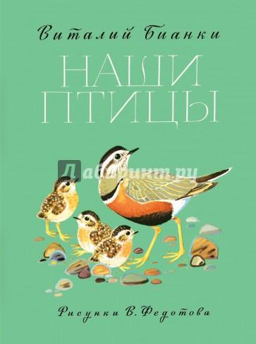 Наши птицы, Бианки Виталий Валентинович