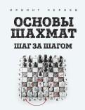 Основы шахмат. Шаг за шагом
