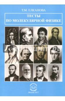 Тесты по молекулярной физике м н есакова русская культура xv–xvii веков учебное пособие для иностранных учащихся