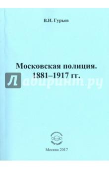 Московская полиция. 1881 - 1917 гг. youtube в полиции 2017 11 12t19 00