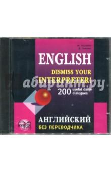 цена Английский без переводчика. 200 диалогов (CDmp3) онлайн в 2017 году