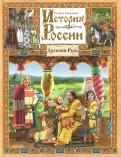 История России в 7 книгах. Книга 1. Древняя Русь