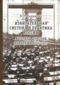Избирательная система и практика России в период думской монархии 1905-1917