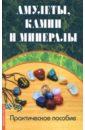 Обложка Амулеты, камни и минералы. Практическое пособие