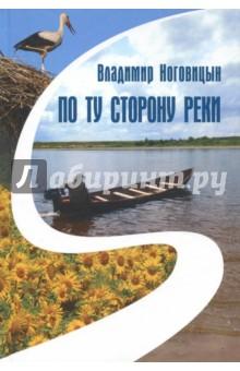 Ноговицын Владимир Валерьевич » По ту сторону реки