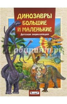 книги владис динозавры любимая детская энциклопедия Динозавры большие и маленькие. Детская энциклопедия