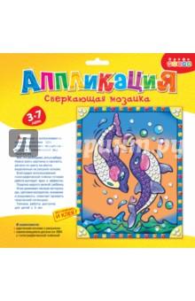 Сверкающая мозаика. Дельфины (3306) дрофа медиа аппликация кит и дельфины