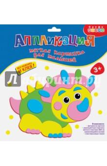 Купить Мягкая картинка для малышей. Динозаврик (3312), Дрофа Медиа, Аппликации