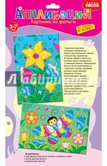 Картинка из фольги. Бабочка. Цветы (3300)