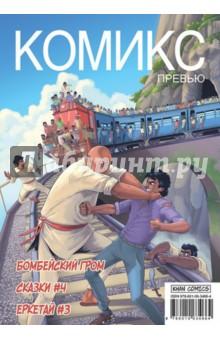 Комикс Превью. Бомбейский гром. Сказки #4. Еркетай #3 3 4 журнал закрытая школа