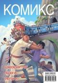Комикс Превью. Бомбейский гром. Сказки #4. Еркетай #3