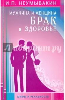 Мужчина и женщина. Брак и здоровье
