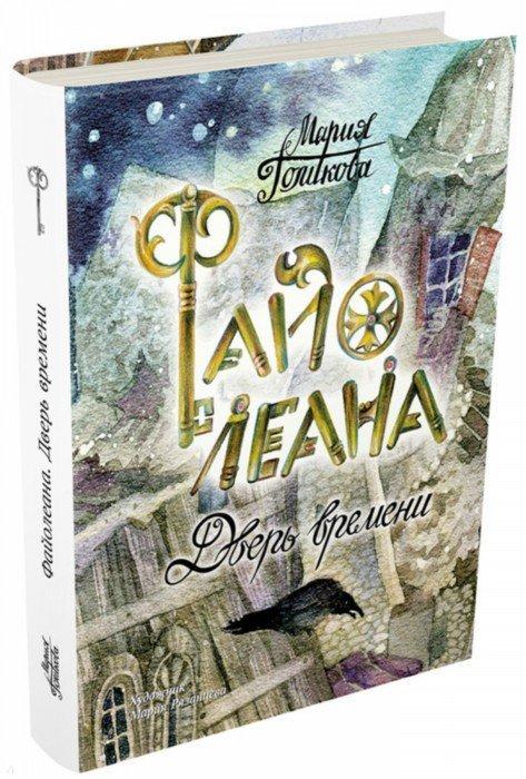 Иллюстрация 1 из 38 для Файолеана. Дверь времени. Часть 1 - Мария Голикова | Лабиринт - книги. Источник: Лабиринт