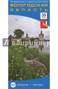 Вологодская область. Автодорожная и туристическая карта, складная