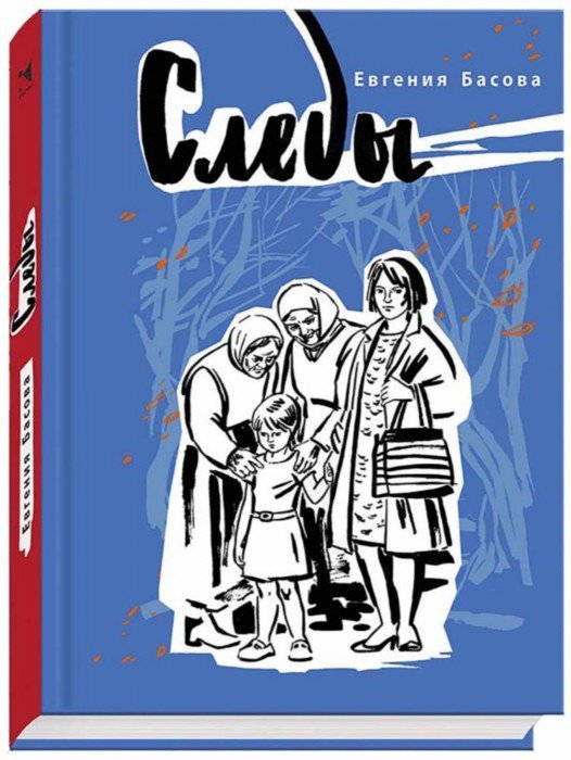 Иллюстрация 1 из 39 для Следы - Евгения Басова   Лабиринт - книги. Источник: Лабиринт