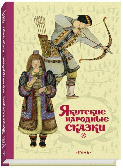 Иллюстрация 1 из 57 для Якутские народные сказки   Лабиринт - книги. Источник: Лабиринт