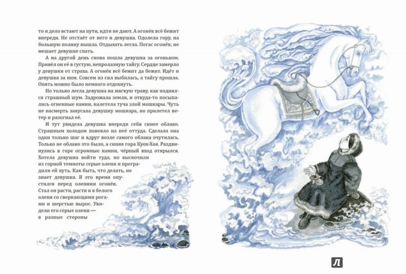 Иллюстрация 6 из 57 для Якутские народные сказки | Лабиринт - книги. Источник: Лабиринт