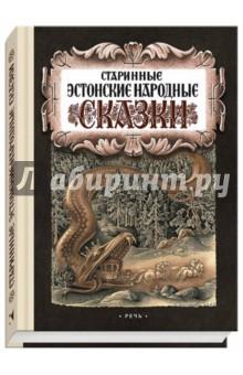 Купить Старинные эстонские народные сказки, Речь, Сказки народов мира