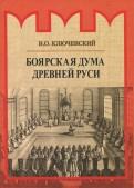 Боярская дума Древней Руси