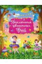 Обложка Приключения цветочных фей