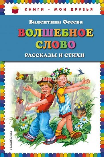 Волшебное слово: рассказы и стихи (ил. Е.Карпович), Осеева Валентина Александровна