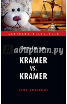 Kramer vs. Kramer отдых на грани нервного срыва