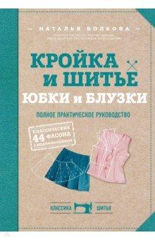 Кройка и шитье. Юбки и блузки. Полное практическое руководство