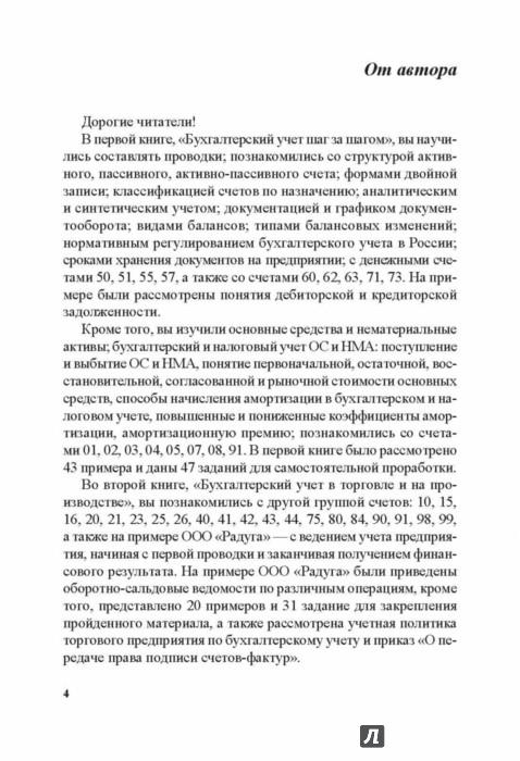 Иллюстрация 1 из 10 для Бухгалтерская и налоговая отчетность в таблицах и примерах. С учетом последних изменений - Светлана Левшова | Лабиринт - книги. Источник: Лабиринт