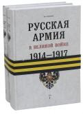 Русская армия в Великой войне, 1914-1917. В 2-х томах
