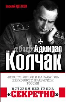Адмирал Колчак. Преступление и наказание Верховного правителя России