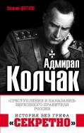 Адмирал Колчак.