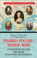Граница России - Черное море. Геополитические проекты Григория Потемкина