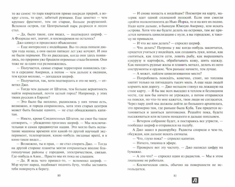 Иллюстрация 1 из 9 для Альтерра. Эпоха пара - Олег Казаков   Лабиринт - книги. Источник: Лабиринт