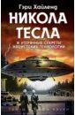 Никола Тесла и утерянные секреты нацистских технологий, Хайленд Гэри