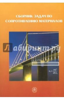 Сборник задач по сопротивлению материалов. Учебное пособие лабораторный набор по сопротивлению материалов