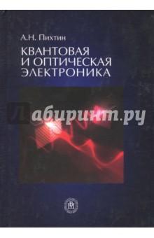 Квантовая и оптическая электроника. Учебник владимир неволин квантовая физика и нанотехнологии