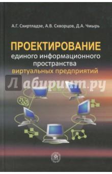 Проектирование единого информационного пространства виртуальных предприятий. Учебник л в губич внедрение на промышленных предприятиях информационных технологий поддержки жизненного цикла продукции