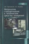 Метрология, стандартизация и технические средства измерений. Учебник для вузов
