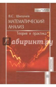 Математический анализ. Теория и практика. Учебное пособие для вузов