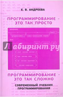 Программирование - это так просто, программирование - это так сложно. Современный учебник програм.