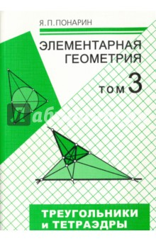 Элементарная геометрия. В 3-х томах. Том 3. Треугольники и тетраэдры элементарная геометрия книга для учителя