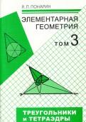 Элементарная геометрия. В 3-х томах. Том 3. Треугольники и тетраэдры