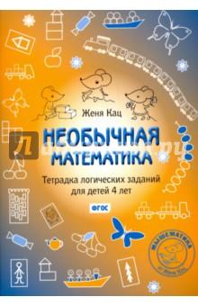 Необычная математика. Тетрадка логических заданий для детей ювента математика для детей 3 4 лет