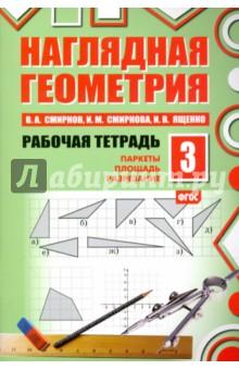 Наглядная геометрия. Рабочая тетрадь №3. ФГОС год до школы от а до я тетрадь по подготовке к школе