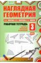 Обложка Наглядная геометрия. Рабочая тетрадь №3. ФГОС