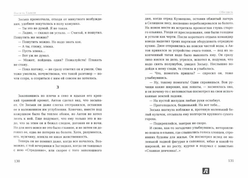 Иллюстрация 1 из 6 для Обелиск - Василь Быков | Лабиринт - книги. Источник: Лабиринт